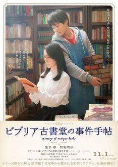 「ビブリア古書堂の事件手帖」ティザーポスター