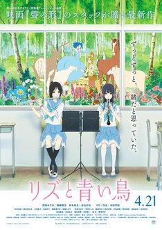 「リズと青い鳥」 (c)武田綾乃・宝島社/『響け!』製作委員会
