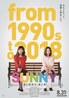 「SUNNY 強い気持ち・強い愛」ティザーチラシビジュアル
