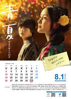 「青夏 きみに恋した30日」ビジュアル