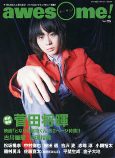 「awesome! Vol.25」表紙