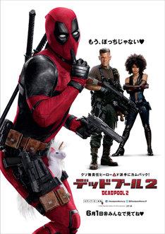 「デッドプール2」日本版ポスタービジュアル (c)2018 Twentieth Century Fox Film Corporation