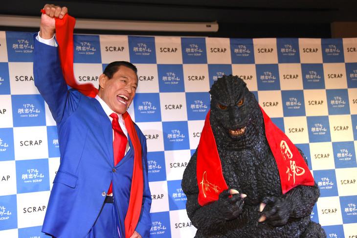 「シン・ゴジラからの脱出」記者発表会の様子。左からアントニオ猪木、ゴジラ。