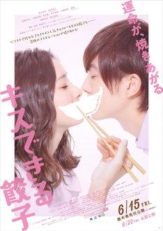 「キスできる餃子」ポスタービジュアル