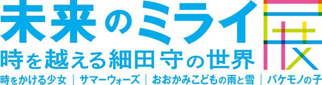 「未来のミライ展~時を越える細田守の世界『時をかける少女』『サマーウォーズ』『おおかみこどもの雨と雪』『バケモノの子』」ロゴ