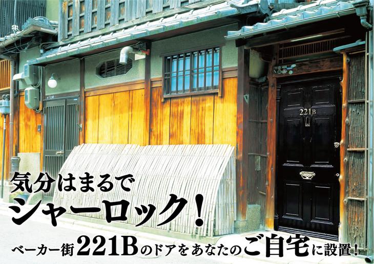 「ベーカー街221Bドア」イメージビジュアル