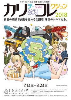 「カリテ・ファンタスティック!シネマコレクション2018」ビジュアル (c)2014-2018 Musashino Co.,Ltd Tm.Musashinokogyo Co.,Ltd.