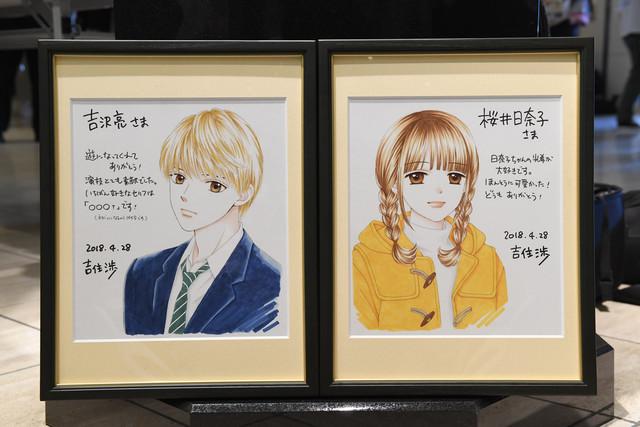 吉住渉から桜井日奈子と吉沢亮に贈られたイラスト付きメッセージ。(c)吉住渉