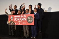 「機動戦士ガンダム THE ORIGIN 誕生 赤い彗星」上映記念2日目舞台挨拶の様子。