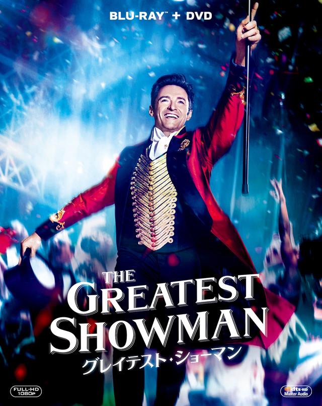「グレイテスト・ショーマン」通常版Blu-rayジャケット