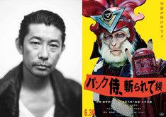 永瀬正敏(左)、「パンク侍、斬られて候」ビジュアル(右)。