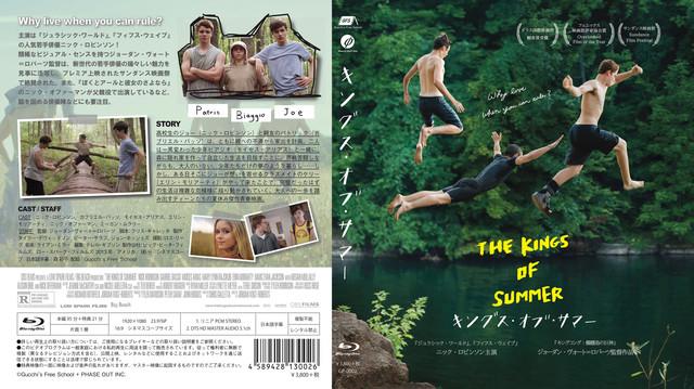 「キングス・オブ・サマー」Blu-rayジャケット