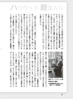 「三船敏郎、この10本 黒澤映画だけではない、世界のミフネ」中面