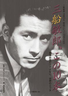 「三船敏郎、この10本 黒澤映画だけではない、世界のミフネ」書影