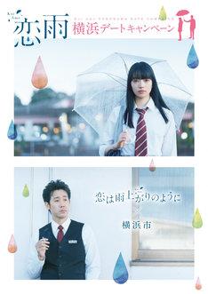 「恋雨 横浜デートキャンペーン」ビジュアル