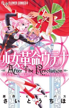 「少女革命ウテナ After The Revolution」