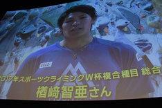 楢崎智亜からのメッセージ映像。