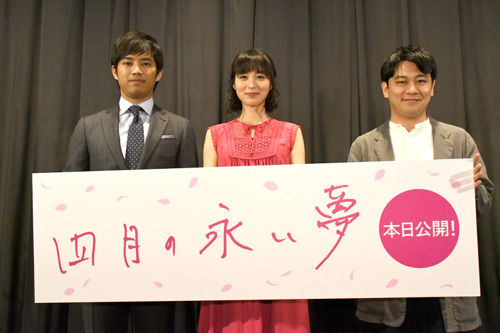 「四月の永い夢」初日舞台挨拶の様子。左から三浦貴大、朝倉あき、中川龍太郎。