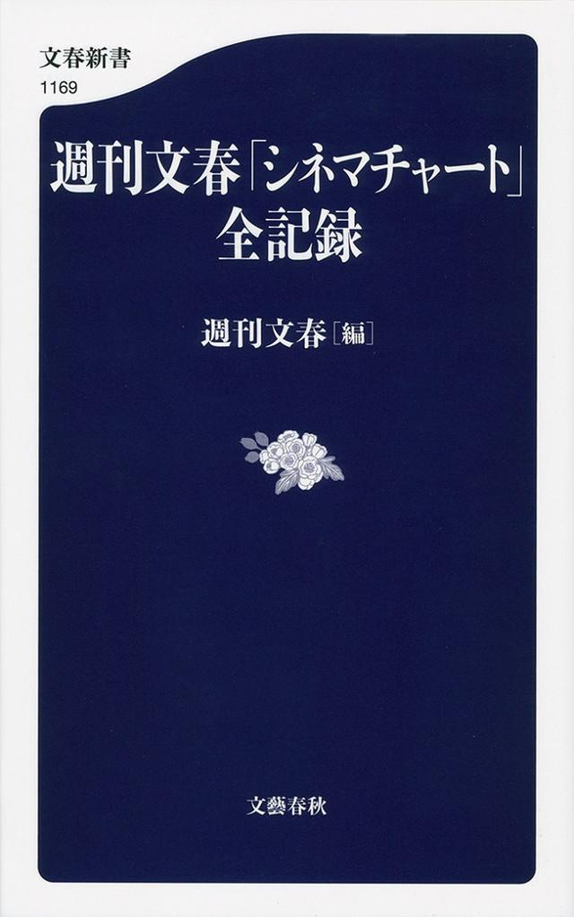 「週刊文春『シネマチャート』全記録」