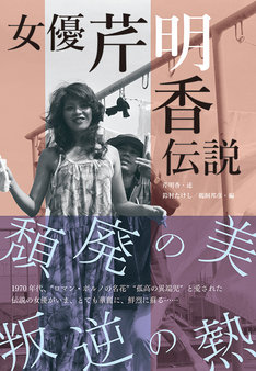 「女優芹明香伝説」帯付き書影