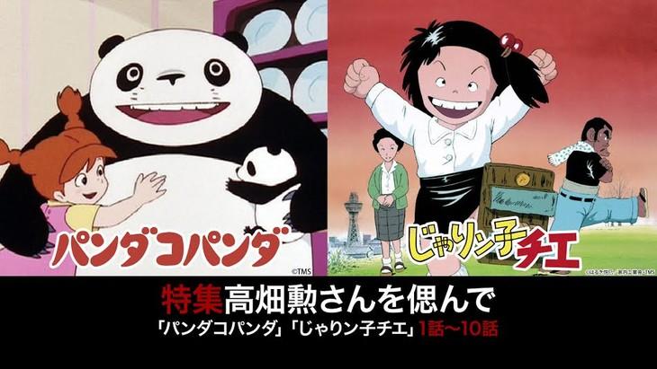 「『パンダコパンダ』『じゃりン子チエ』1話~10話 高畑勲さんを偲んで」