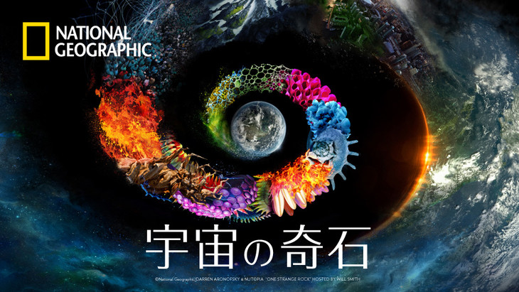 「宇宙の奇石」ビジュアル