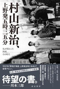 「村山新治、上野発五時三五分──私が関わった映画、その時代」帯付き書影