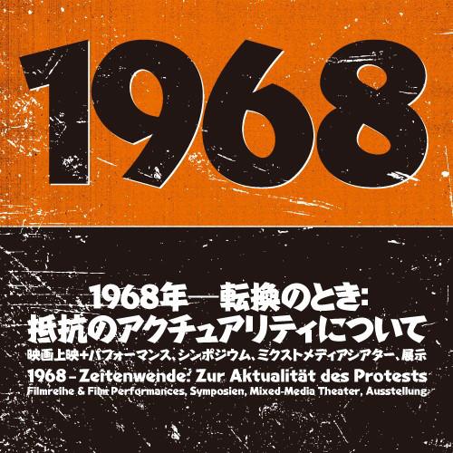 「1968年─転換のとき:抵抗のアクチュアリティについて」メインビジュアル