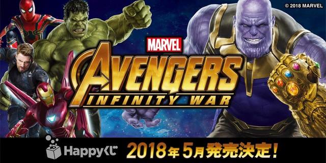 「Happyくじ MARVEL『アベンジャーズ/インフィニティ・ウォー』」バナービジュアル