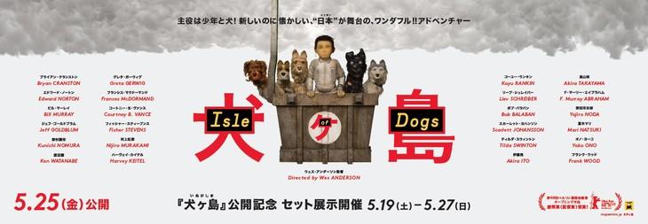 「犬ヶ島」公開記念セット展示ビジュアル