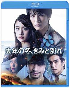 「去年の冬、きみと別れ」Blu-rayジャケット