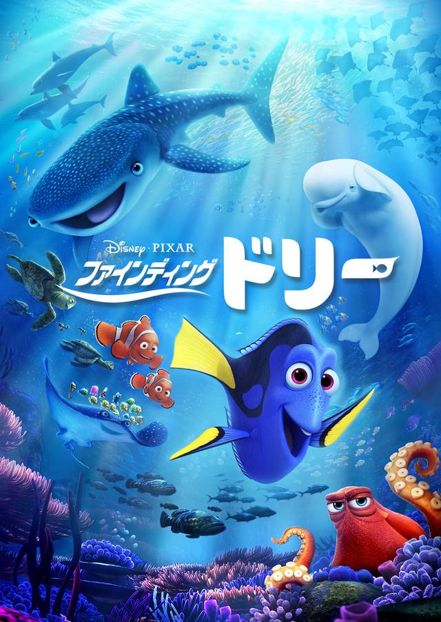 「ファインディング・ドリー」ビジュアル (c)2016 Disney/Pixar