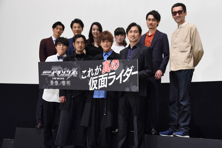 「仮面ライダーアマゾンズ THE MOVIE 最後ノ審判」初日舞台挨拶の様子。