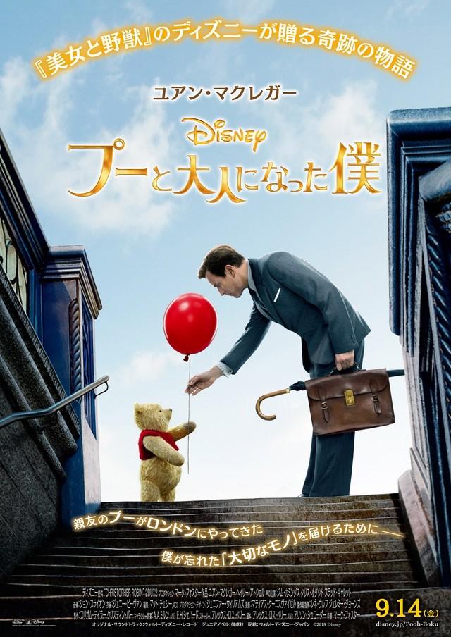 「プーと大人になった僕」日本版ポスタービジュアル (c)2018 Disney Enterprises, Inc.