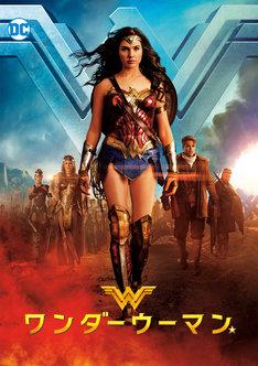 「ワンダーウーマン」ビジュアル WONDER WOMAN and all related characters and elements (c)& ™ DC Comics and Warner Bros. Entertainment Inc.