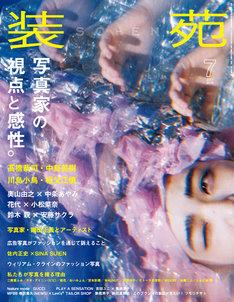 装苑2018年7月号表紙