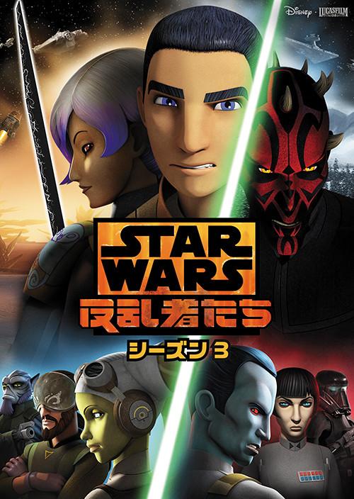 「スター・ウォーズ 反乱者たち」シーズン3ビジュアル (c)2017 & TM Lucasfilm Ltd.