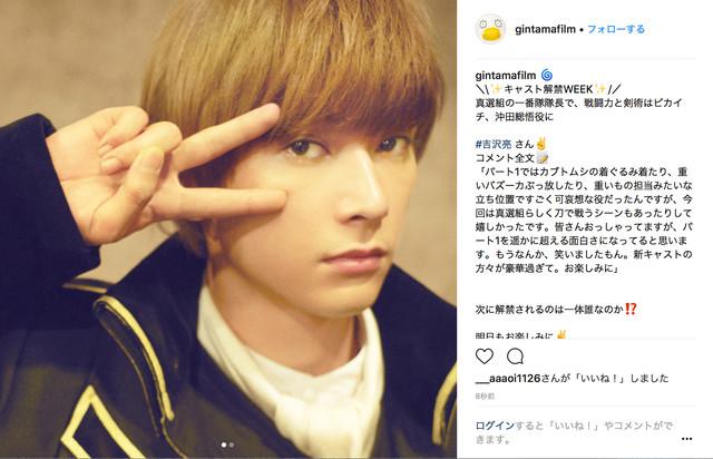 映画「銀魂2(仮題)」公式Instagramより、吉沢亮演じる沖田総悟のキャラクタービジュアル。