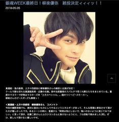 映画「銀魂2(仮題)」公式サイトより、柳楽優弥演じる土方十四郎のキャラクタービジュアル。