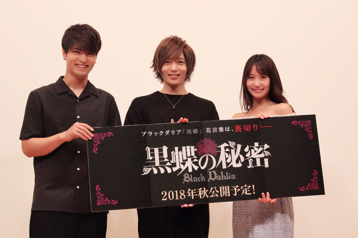 「黒蝶の秘密」完成披露イベント。左から中村優一、染谷俊之、永尾まりや。