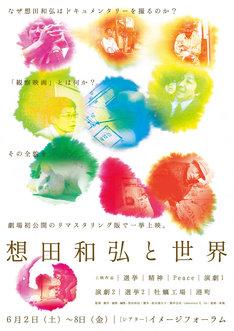 「想田和弘と世界」ビジュアル