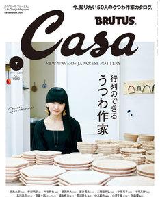 「Casa BRUTUS」2018年7月号表紙。 (C)マガジンハウス