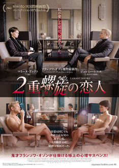 「2重螺旋の恋人」ポスタービジュアル (c)2017 - MANDARIN PRODUCTION - FOZ - MARS FILMS - FILMS DISTRIBUTION - FRANCE 2 CINEMA - SCOPE PICTURES / JEAN-CLAUDE MOIREAU