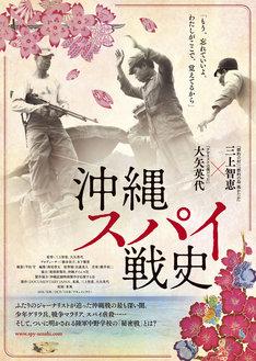 「沖縄スパイ戦史」ポスタービジュアル