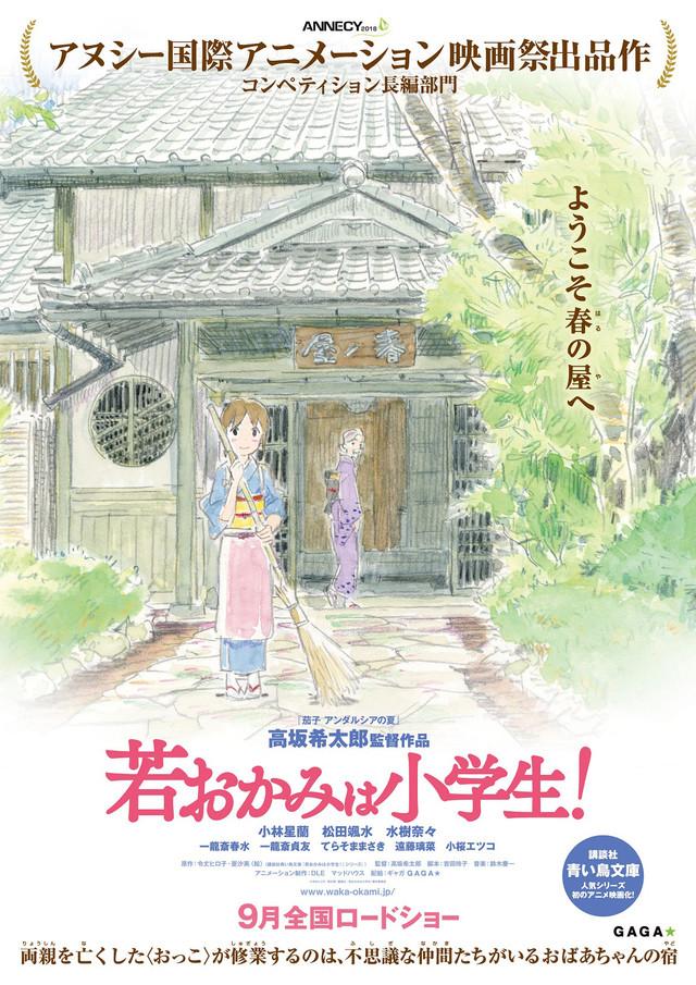 「劇場版『若おかみは小学生!』」第1弾ポスタービジュアル