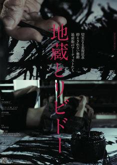 「地蔵とリビドー」キービジュアル (c)2018 ATELIER YAMANAMI