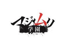 「マジムリ学園」ロゴ