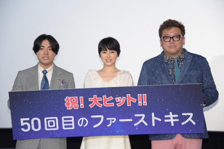 「50回目のファーストキス」公開御礼舞台挨拶の様子。左から山田孝之、長澤まさみ、福田雄一。
