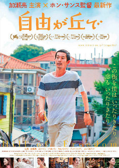 「自由が丘で」ビジュアル (c)2014 Jeonwonsa Film Co. All Rights Reserved.
