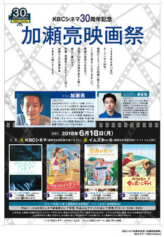 「加瀬亮映画祭」チラシビジュアル